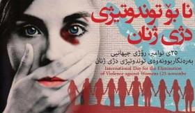 ٢٥ی نۆڤەمبەر رۆژی جیهانی بەرەنگاربوونەوەی توندوتیژی دژ بە ژنان